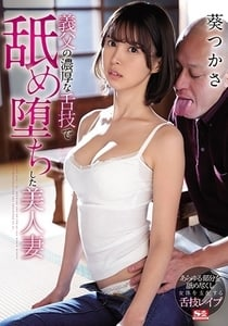 Beautiful Wife With Father in law (2020) 1080p Japanese Porn Movie HD