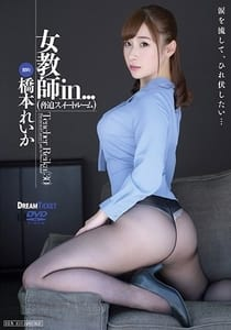 Female Teacher In Suite Room (2020) 1080p