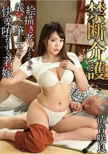 Forbidden Nursing Saki Kiyone (2020) 1080p Japanese Porn Movie HD