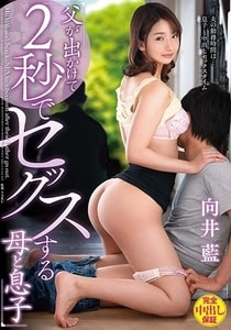 Mother And Son Has Sex In 2 Seconds (2020) Japanese Porn Movie HD